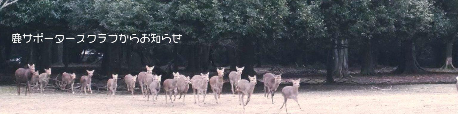鹿サポーターズクラブからお知らせ