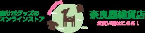 奈良鹿雑貨店バナー